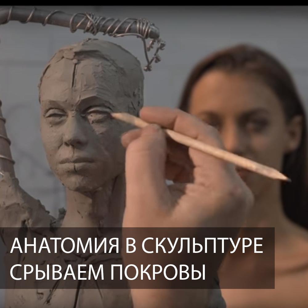 Анатомия в скульптуре, срываем покровы.